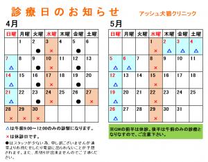 診療日カレンダー(2019年4-5月)