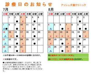 診療日カレンダー(2019年7月ー8月)