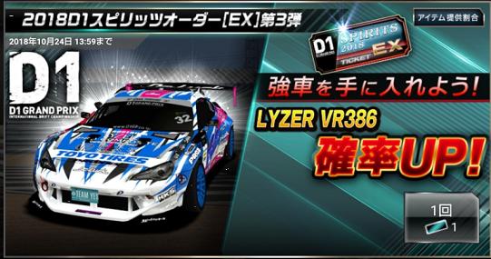 ライザーVR386