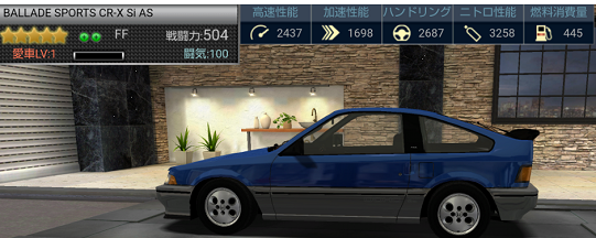 CR-X ☆5++青