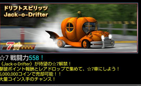 Jack-o-Drifter