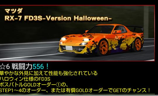 マツダ RX-7 FD3S-Version Halloween-