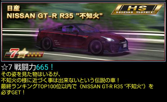 NISSAN GT-R R35 不知火