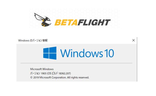 Windows10 1903(Windows 10 May 2019 Update)アップデート後のBETAFLIGHT設定