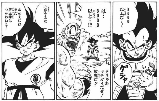 力 ドラゴンボール 戦闘 『ドラゴンボール』フリーザの「戦闘力53万」とは、どんな強さなのか!?(柳田理科雄)