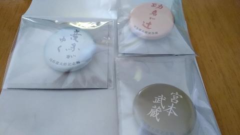 司馬遼太郎記念館お土産