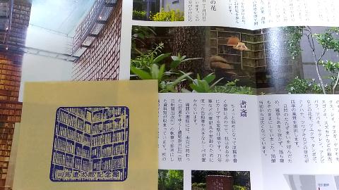 司馬遼太郎記念館パンフレット