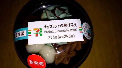 セブンスイーツ チョコミント