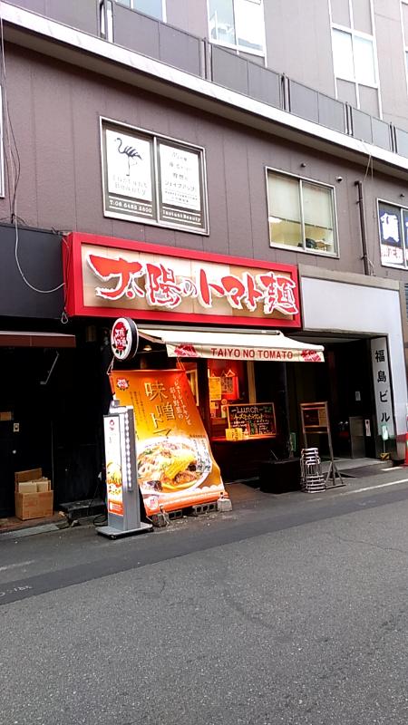 太陽のトマト麺 福島