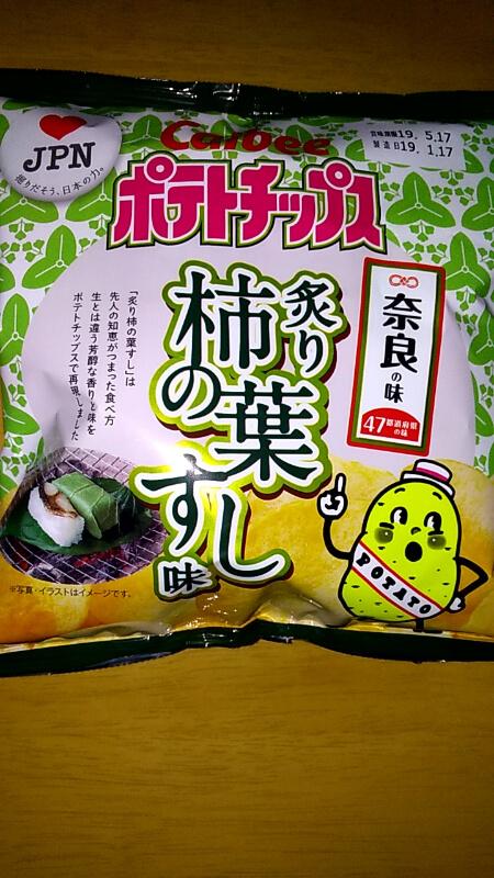 柿の葉寿司ポテチ