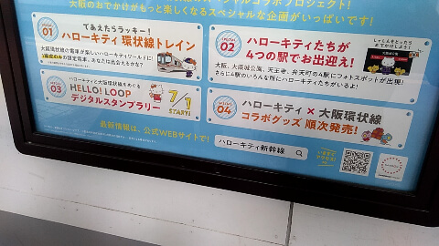 弁天町駅看板