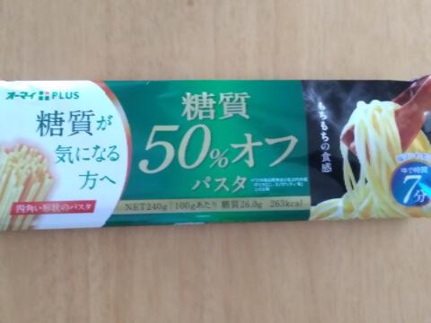 糖質50%OFFパスタ口コミ