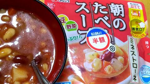 食べるスープ 口コミ