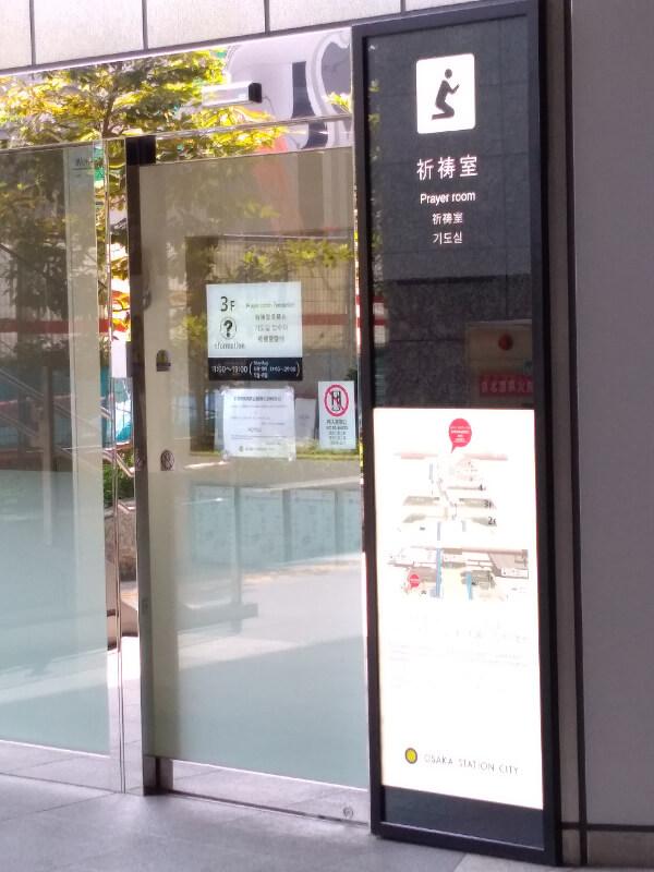 大阪駅 祈祷室