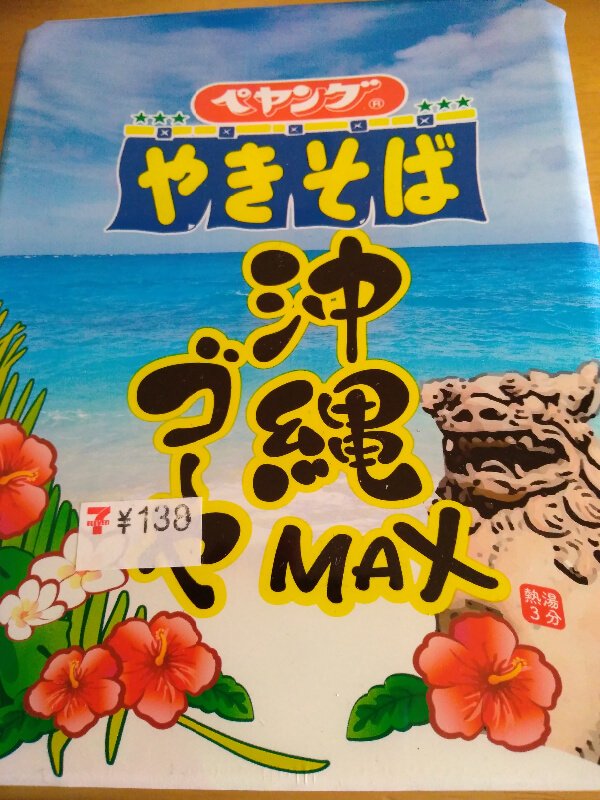 ペヤング焼きそば沖縄ゴーヤMAXレビュー