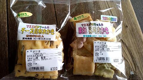 奈良市 手作り煎餅