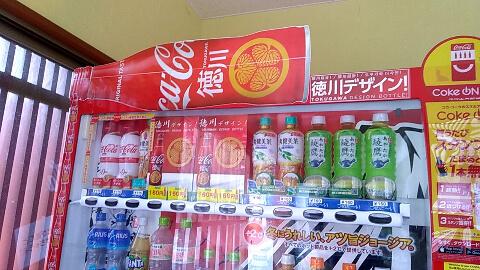 徳川コカ・コーラ