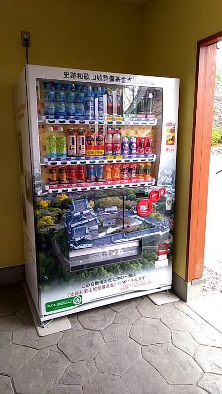 和歌山城 販売機