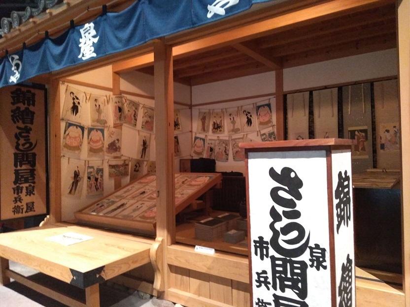 江戸東京博物館201909