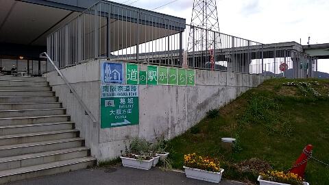 葛城市 道の駅