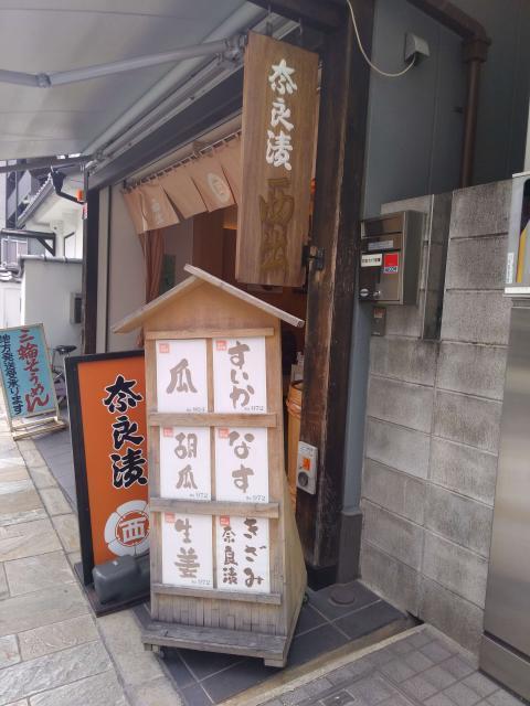 奈良漬店舗