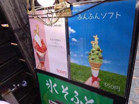 奈良市ソフトクリーム