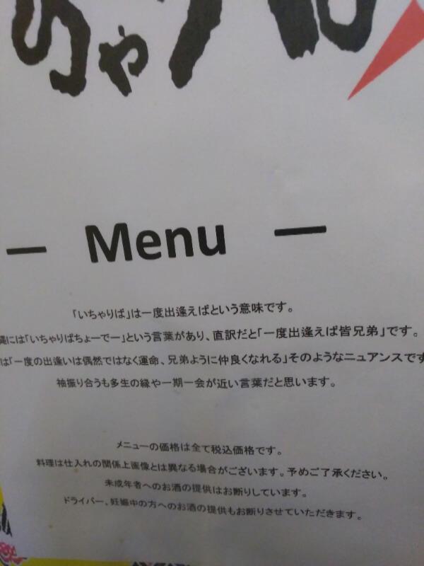大阪 沖縄料理 レビュー