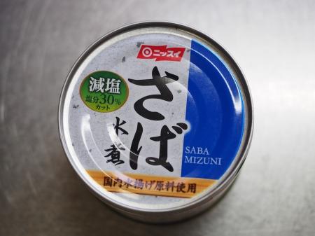 サバ缶とミニトマトのぶっかけそ033