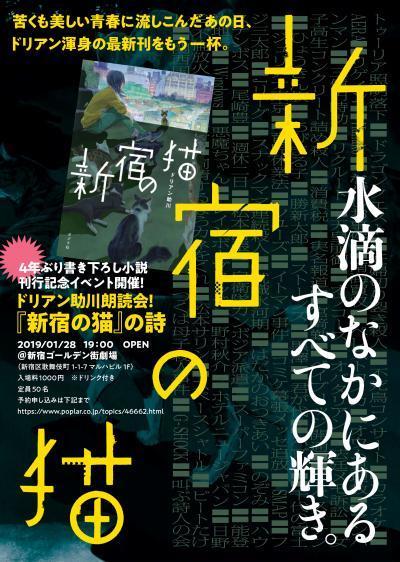 新宿の猫イベントチラシ_convert_20181227212943