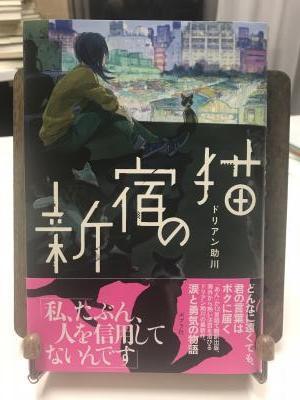新宿の猫実物_convert_20181231172040