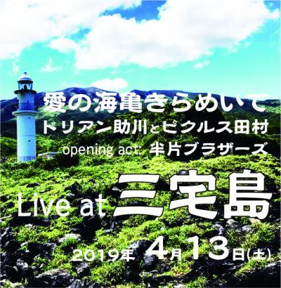 miyakejima_SNS_01_convert_20190329133349.jpg