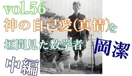 oka_kiyoshi_jump1111.jpg