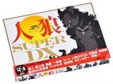 JIN-ROU-SUPER-DX.jpg