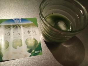 「白いきくらげ青汁」アスカグリーンファーム(奈良)