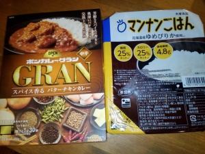「ボンカレーGRAN/マンナンごはん」大塚食品(大阪)