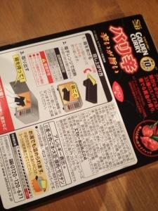 「ゴールデンカレー レトルト バリ辛」エスビー食品