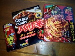 「燃辛唐辛子/ゴールデンカレー レトルト バリ辛/超辛麻辣ボロネーゼ」エスビー食品
