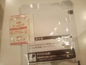 「超辛麻辣ボロネーゼ」エスビー食品