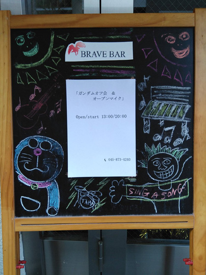 Brave Bar