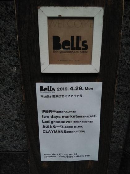 新横浜ベルズ