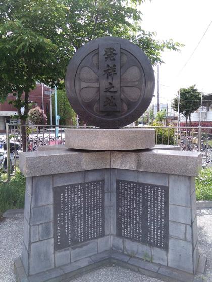 京急発祥の地