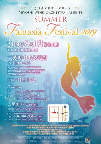 「SUMMER Fantasia Festival 2019」