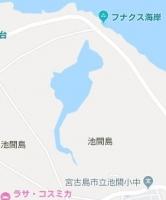 池間島の池