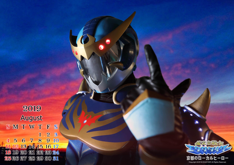 魔空京戦士エクサダイザー カレンダー2019-08