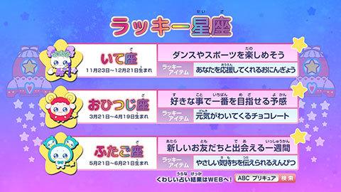 【スター☆トゥインクルプリキュア】第11話:APPENDIX-08