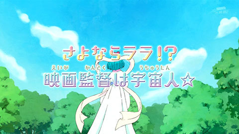 【スター☆トゥインクルプリキュア】第11話:APPENDIX-07