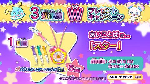 【スター☆トゥインクルプリキュア】第12話:APPENDIX-08
