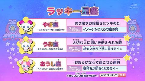 【スター☆トゥインクルプリキュア】第12話:APPENDIX-07