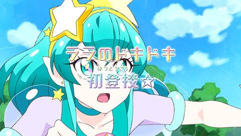 【スター☆トゥインクルプリキュア】第12話:APPENDIX-05