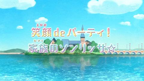 【スター☆トゥインクルプリキュア】第13話:APPENDIX-04